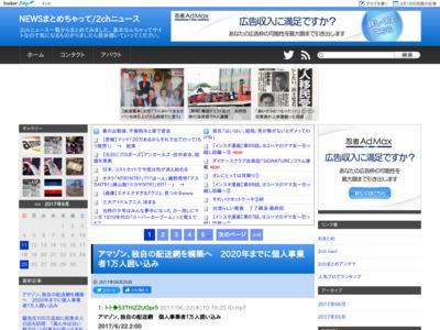 NEWSまとめちゃって/2chニュース