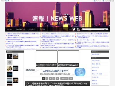 速報!News Web