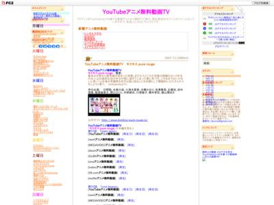 YouTubeアニメ無料動画TV