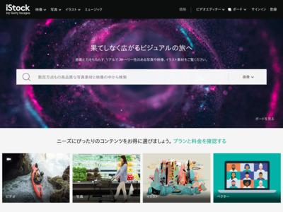 http://nihongo.istockphoto.com/
