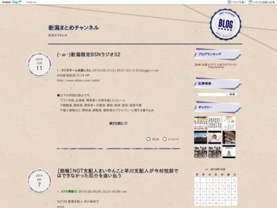 新潟まとめチャンネル