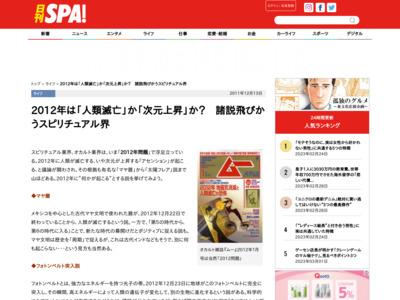 http://nikkan-spa.jp/109167