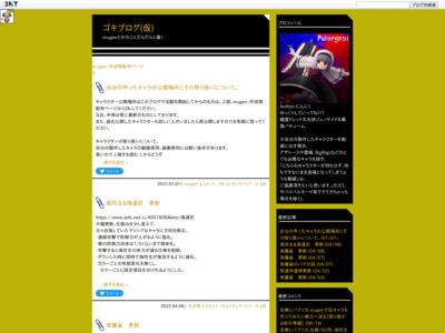 【にんにく氏】<br>ゴキブログ(仮)