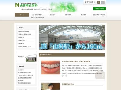 西田矯正歯科