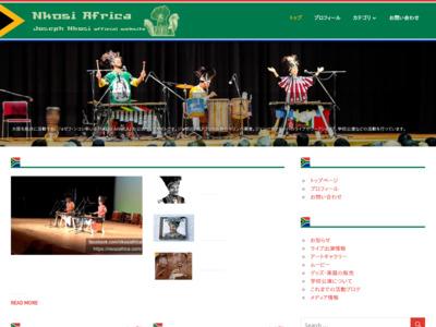 Nkosi Africa : ジョゼフ・ンコシ 公式サイト
