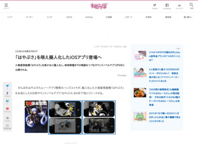 http://nlab.itmedia.co.jp/nl/articles/1108/11/news079.html