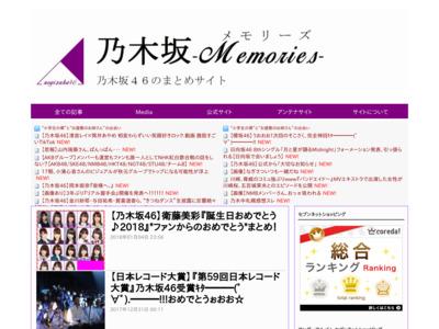 乃木坂46まとめ 乃木坂メモリーズ