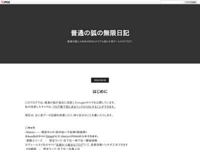 【普通の狐氏】<br>普通の狐の無限日記