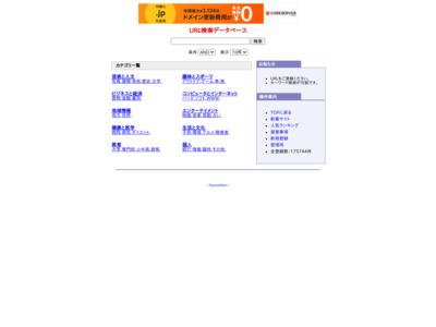 URL検索データベース