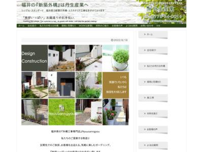福井の外構工事は丹生産業