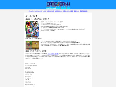 ゲーム 趣味[ゲーム攻略 GameBank]