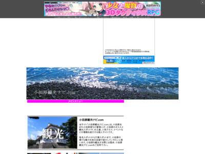 小田原観光なら小田原観光ナビ.com