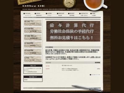 名古屋の社会保険労務士 Office OE 給与計算 各種手続代行