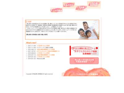 岡山県小児科医会
