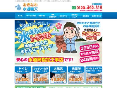 沖縄のトイレつまり・水道修理「おきなわ水道職人」