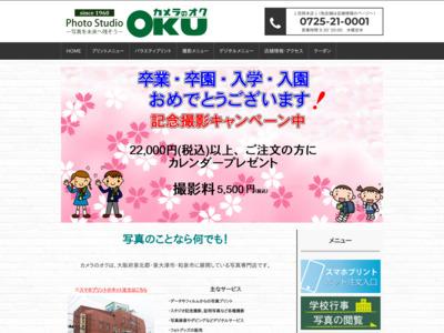 http://okucamera.co.jp
