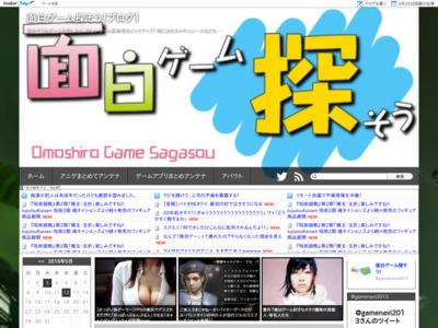 面白ゲーム探そう!ブログ!