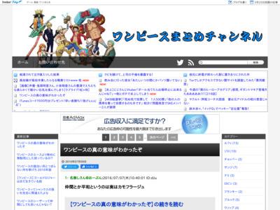 ワンピースまとめチャンネル