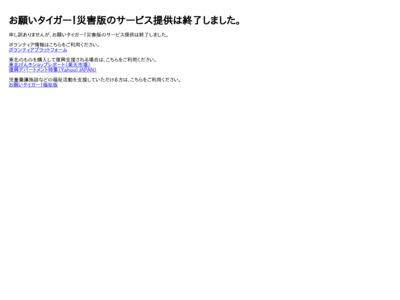 http://onegaitiger.com/saigai/