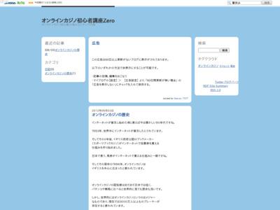 オンラインカジノ初心者講座Zero