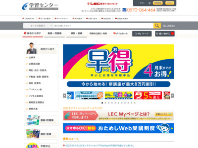http://online.lec-jp.com/