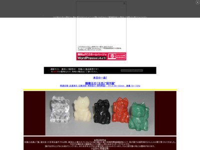 WANTS通販サイト
