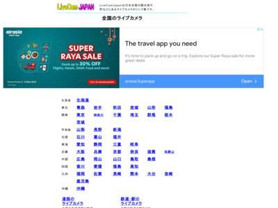 ライブカムジャパン(ライブカメラリンク)