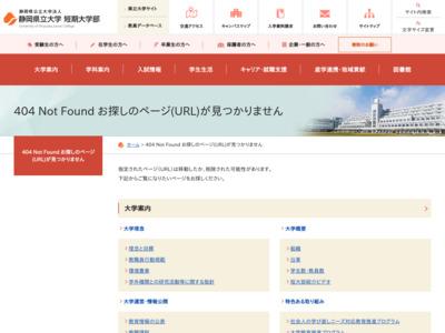 http://oshika.u-shizuoka-ken.ac.jp/career/qualification_acquis/003/index.html