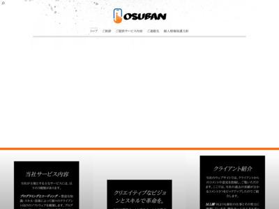 http://osuban.jp/