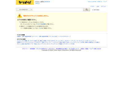 http://page7.auctions.yahoo.co.jp/jp/auction/g100478777