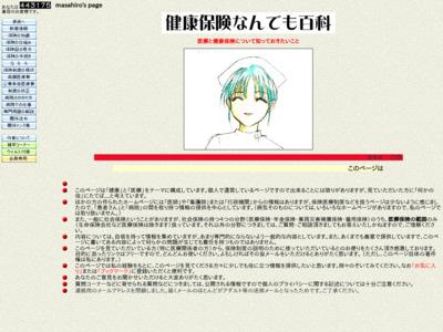 masahiroの page