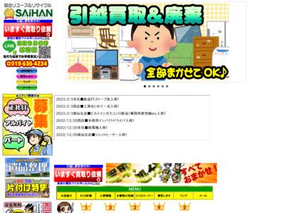 http://park1.wakwak.com/~saihan/