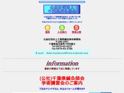 千葉県鍼灸師会