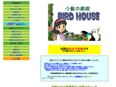 小鳥の病院BIRD HOUSE(柏市)