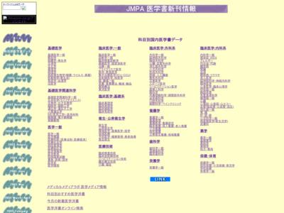 JMPA 医学書新刊情報