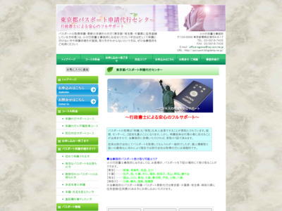 http://passport.blogdehp.ne.jp/