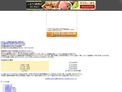 http://passport1.web.fc2.com/