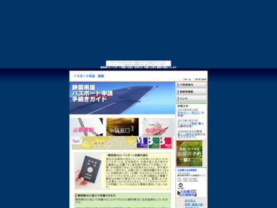 http://passportguide.client.jp/