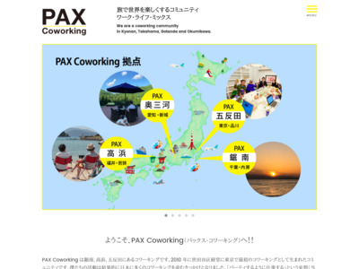 http://pax.coworking.jp/