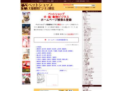 ペットショップ・犬猫動物ビジネス検索