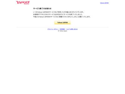 Yahoo!ペット