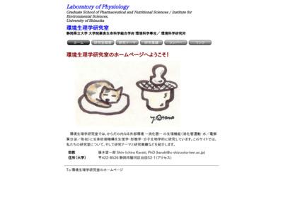 静岡県立大学環境科学研究所 環境生理学研究室