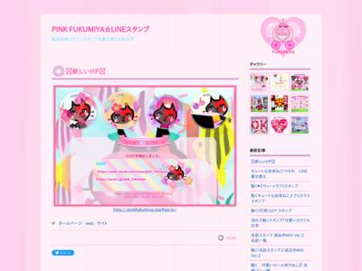 PINK FUKUMIYA スタンプ&着せ替え