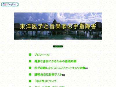 腱鞘炎.com 東洋医学と音楽家の手指障害