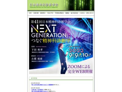 日本精神科診断学会