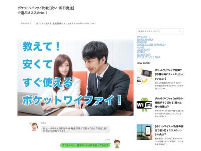ポケットワイファイ比較【安い・即日発送】で選ぶオススメNo. 1
