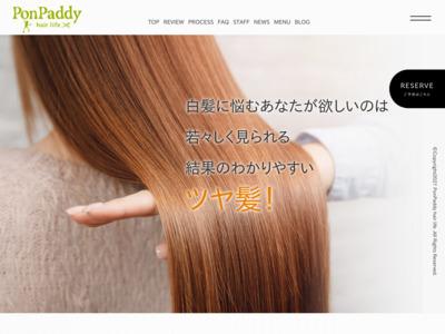 瀬戸市の美容院|ポンパディ|未来のキレイにこだわる美容室