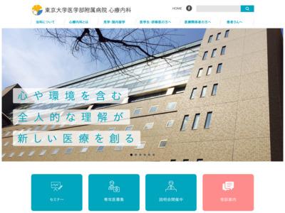 東京大学医学部心療内科