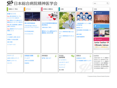 日本総合病院精神医学会