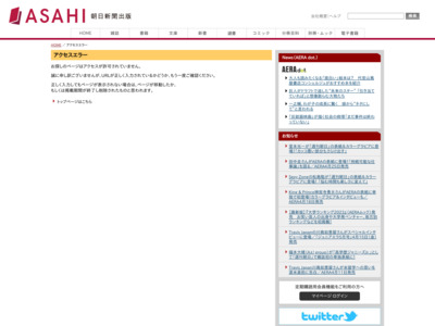 http://publications.asahi.com/manga2/